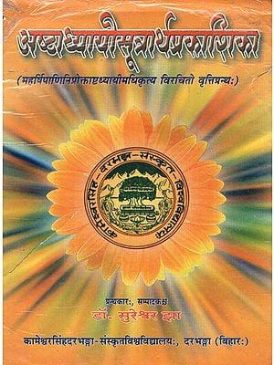 आष्टाध्यायीसूत्रार्थप्रकाशिका- Ashtadhyayi Sootratha Prakashika (An Old and Rare Book)