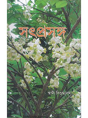 Sattprasanga (Bengali)