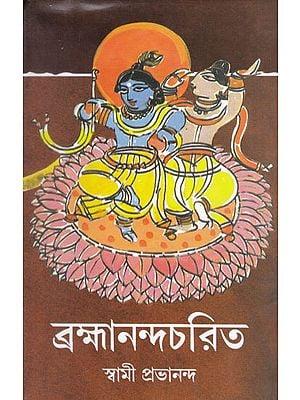 Brahamananda Rachita (Bengali)