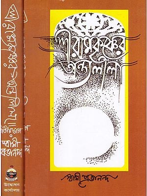 Shri Ramkrishner Antatlila (Set of 2 Volumes in Bengali)