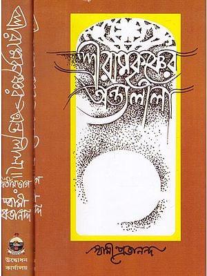 Shri Ramkrishner Antatlila (Set of 2 Volumes in Bengali)