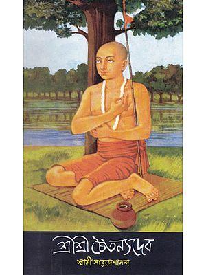 Shri Shri Chaitanya Dev (Bengali)