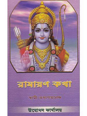 Ramayan Katha (Bengali)