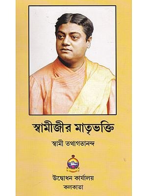 Swamijir Matribhakti (Bengali)