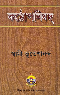 Kathopanishad (Bengali)