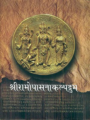 श्री रामोपासनाकल्पद्रुम: Encyclopedia of Rama Upasana and Puja