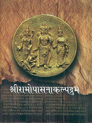 श्री रामोपासनाकल्पद्रुम: Encyclopedia of Rama Upasana and Puja