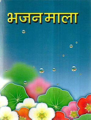 भजन माला- Bhajan Mala