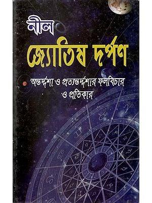 Nil Jyotish Darpan (Bengali)