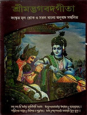 Nittopather Shrimad Bhagwat Gita (Bengali)