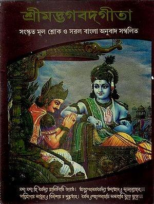 Nittopather Shrimad Bhagwat Gita (Bengali)