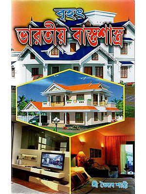 Brihat Bharotiya Vastu Shastra (Bengali)