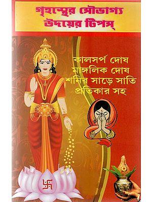 Grhasther Saubhagya Udaya Tips (Bengali)