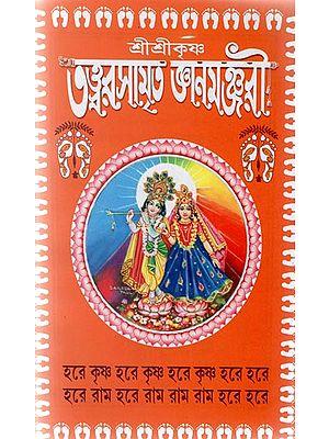 Sri Sri Krishna Tattba Rasamrita Gyan (Bengali)
