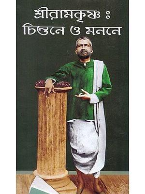 Shri Ramakrishna: Chintane or Manone (Bengali)