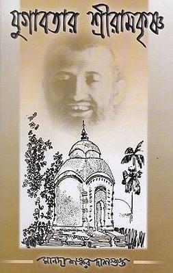 Yugavatar Shri Ramakrishna (Bengali)