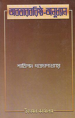 Avataravaristha- Anudhyan (Bengali)