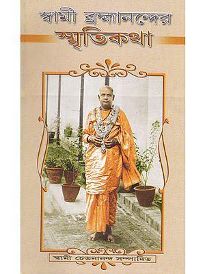 Swami Brahmanander Smritikatha (Bengali)