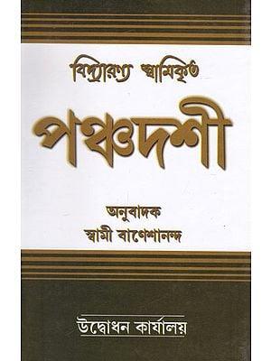 Vidyaranno Swamikrita Panchadashi (Bengali)