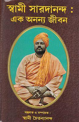Swami Saradnanda: Ek Ananya Jivan (Bengali)