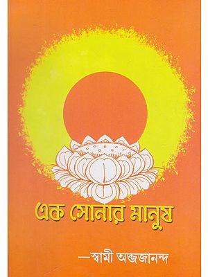 Ek Sonar Manush (Bengali)