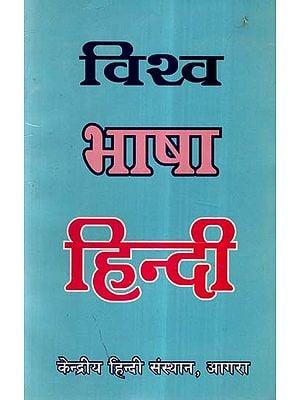 विश्व भाषा हिन्दी- World Language Hindi