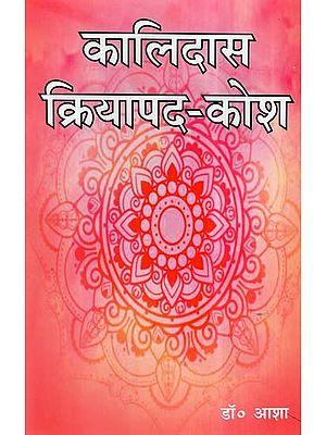 कालिदास क्रियापद - कोश- Kalidasa Dictionary Of Hindi Verbs