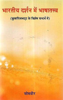 भारतीय दर्शन में भाषातत्त्व (कुमारिल भट्ट के विशेष सन्दर्भ में) Linguistics In Indian Philosophy (With Special Reference To Kumarila Bhatt)