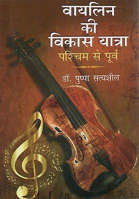 वायलिन की विकास यात्रा पश्चिम से पूर्व - Developmental Journey of Violin from West to East