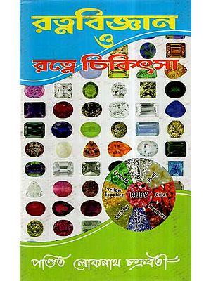 Rattan Science and Gem Medicine (Bengali)