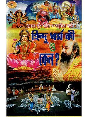 Hindu Dharmo Ki O Keno In Bengali (Vol-I)