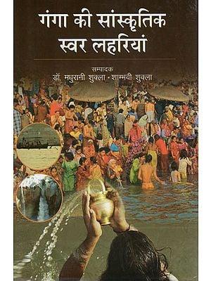 गंगा की सांस्कृतिक स्वर लहरियां - River Ganga in Cultural Music