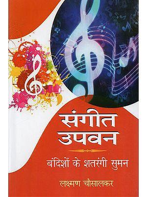 संगीत उपवन (बंदिशों के शतरंगी सुमन)  - Sangeet Upavan (Bandisho ke Shatrangi Suman)