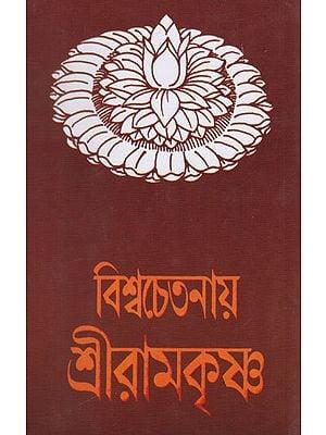 Vishwachetanai Shri Ramkrishna (Bengali)