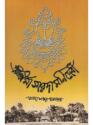 Shri Shri Maa Saradamoni Devi (Bengali)