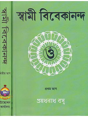 Swami Vivekananda (Set of 2 Volumes in Bengali)