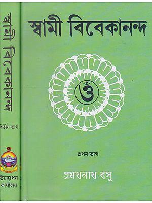 Swami Vivekananda (Set of 2 Volumes in Bengali)