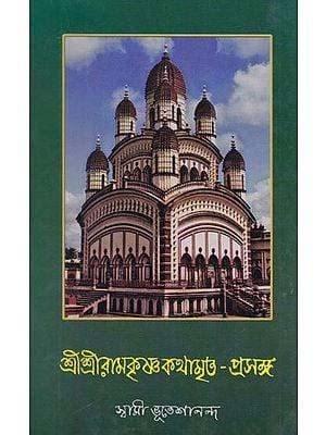Shri Ramkrishna Kathamrita- Prasango Part 6 (Bengali)
