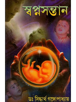 Swapna Santan (A Book on Health Education in Bengali)