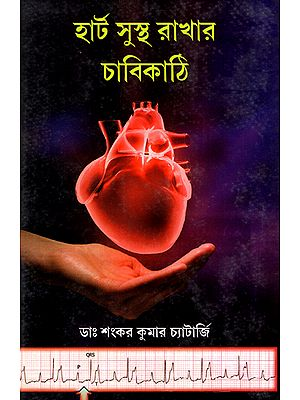 Heart Sustha Rakhar Chabikathi (A Book on Prevention of Heart Disease in Bengali)
