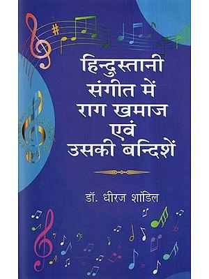 हिन्दुस्तानी संगीत में राग खमाज एवं उसकी बन्दिशें- Raga Khamaz and Its Restrictions In Indian Music