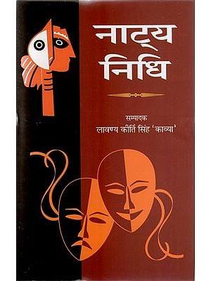 नाट्य निधि - Natya Nidhi