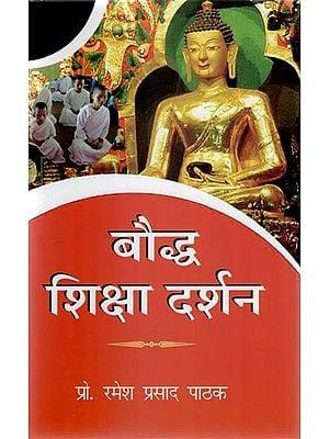 बौद्ध शिक्षा दर्शन - Buddhist Educational Philosophy