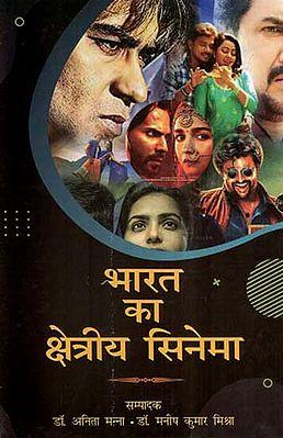 भारत का क्षेत्रीय सिनेमा- Regional Cinema Of India