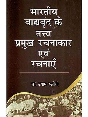 भारतीय वाद्यवृंद के तत्त्व प्रमुख रचनाकार एवं रचनाएँ- Chief Creators and Works of Elements of Indian Musical Instruments