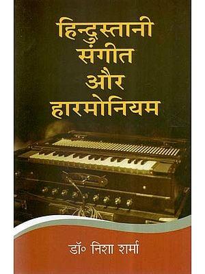 हिन्दुस्तानी संगीत और हारमोनियम- Indian Music and Harmonium