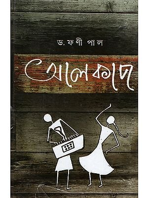 Alkap- A Traditional Theatrical Presentation of Bengal (Bengali)