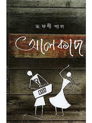 Alkap- A Traditional Theatrical Presentation of Bengal (Bengali)