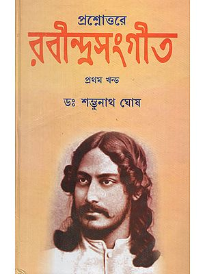 Rabindra Sangit- Prasnottare in Bengali (1st Part)