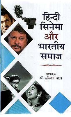 हिन्दी सिनेमा और भारतीय समाज- Hindi Cinema and Indian Society